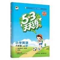 53天天练 小学英语 六年级上册 RP人教版2021秋季含答案全解全析知识清单赠测评卷(三年级起点)