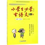 (教育部推荐)小学生必学古诗文129篇 徐茹 编著