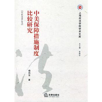 中美保障措施制度比较研究 杨向东 法律出版社 【正版书籍 闪电发货 新华书店】