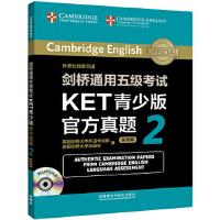 [二手9成新] 剑桥通用五级考试KET青少版官方真题2 英国剑桥大学外语考试部,英国剑桥大学出版社 外语教学与研究出版