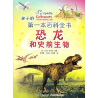 孩子的第一本百科全书 恐龙和史前生物
