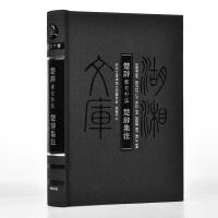 楚辞章句补注・楚辞集注甲编(湖湘文库)