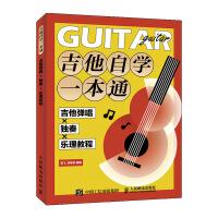 吉他自学一本通 吉他弹唱X独奏X乐理教程