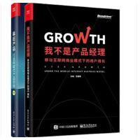 2册 我不是产品经理 移动互联网商业模式下的用户增长+幕后产品 打造突破式产品思维书籍