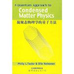 【旧书二手书9成新】 凝聚态物理学的量子方法(英文版) Philip L.Taylor and Olle Heinon