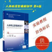 人体断层影像解剖学(第4版)本科影像 配增值 王振宇 人民卫生出版社 9787117234375
