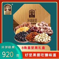 臻味坚果礼盒原料进口年货*好吃干果大礼包环球硕果920g