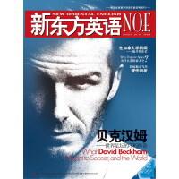 《新东方英语》2013年8月号(电子杂志)(仅适用PC阅读)