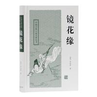 镜花缘(中国古典小说名著丛书)