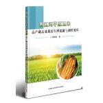 西辽河平原玉米高产磷高效栽培生理机制与调控效应