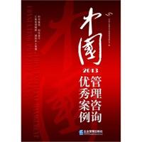 中国管理咨询优秀案例:2013 中国企业联合会管理咨询委员会 9787516405352