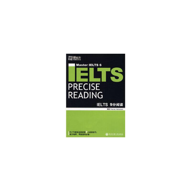 【二手旧书8成新】 IELTS9分阅读 (澳)哈芬斯蒂恩(Hafenstein,P.)著 9787560529158 西安交通大学出版社 实拍图为准,套装默认单本,咨询客服寻书!