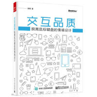 【旧书二手书9成新】交互品质:脱离鼠标键盘的情境设计 刘伟 9787121257353 电子工业出版社