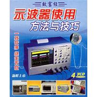 示波器使用方法与技巧(4VCD)