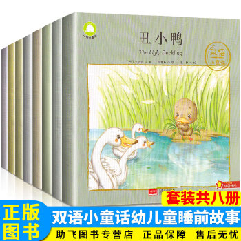 双语小童话幼儿童睡前故事 全套八册 丑小鸭  不莱梅的音乐家 猴子捞月 狼和七只小羊 狼来了 青蛙王子 小红帽 小兔乖乖 童话大全