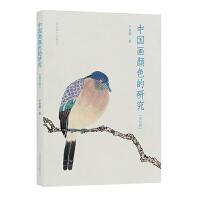 中国画颜色的研究修订版 国画颜色颜料用笔工笔技法里程碑书籍 现代工笔美术大师于非�代表作 北京联合出
