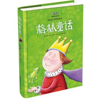 格林童话 三年级上 教育部统编教材推荐必读书目孩子童年不可或缺的童话经典