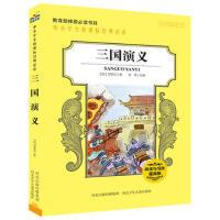 全新正品三国演义 罗贯中 河北少年儿童出版社 9787537680981 缘为书来图书专营店