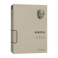 西塞罗传(世界名人传记丛书) 【英】伊丽莎白・罗森 商务印书馆