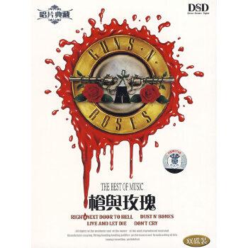 枪与玫瑰(2CD)