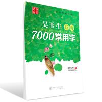 华夏万卷 钢笔字帖:吴玉生行楷7000常用字