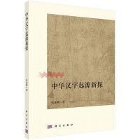 中华汉字起源新探
