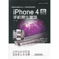 【TH】iPhone 4S手机原生秘笈 袁烨著 中国铁道出版社 9787113144586