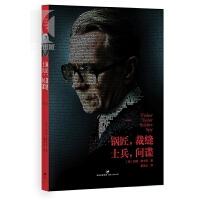 锅匠、裁缝、士兵、间谍 [英]约翰勒卡雷 史迈利三部曲之一 同名电影获奥斯卡三项提名 另著/柏林谍影 间谍推理