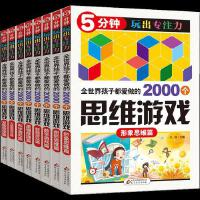 2000个思维游戏左右脑全脑大书培养孩子专注力的书籍8-10-12儿童书籍6-12周岁 逻辑智力开发益智 小学数学思维