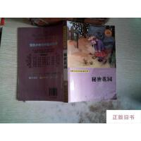 【二手旧书8成新】世界少年文学经典文库:秘密花园