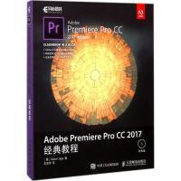 Adobe Premiere Pro CC 2017经典教程 pro cc软件视频教程书籍 Prem