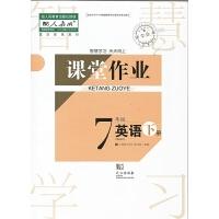 课堂作业初中七年级下册英语课堂作业/武汉出版社