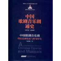 中国歌剧音乐剧理论思潮发展与嬗变研究