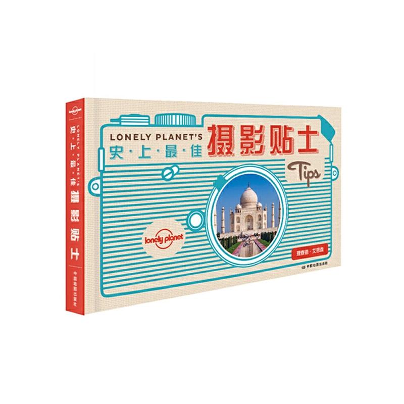 孤独星球Lonely Planet旅行读物系列:史上最佳摄影贴士用生动易懂的文字介绍了55条旅途中的摄影诀窍,既精美又实用。