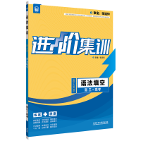 进阶集训:高中英语语法填空 高三+高考(外研社英语专项)2017新题上市