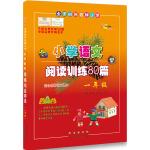 小学语文阅读训练80篇一年级(白金版)