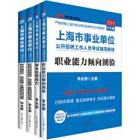 中公上海市事业单位考试2019年上海市事业编制考试用书4本职业能力综合应用能力教材历年真题模拟试卷上海市县乡各级考试用书