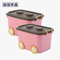 当当优品 2个装带滑轮塑料整理箱 车型儿童玩具整理箱 50L 粉色