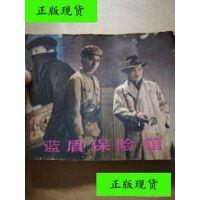 【二手旧书9成新】连环画蓝盾保险箱 /文武,改编 中国电影出版社