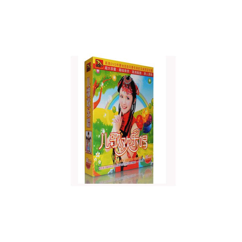 四千金 欢乐唱儿歌童谣dvd 幼儿园真人唱歌跳舞 带卡拉OK 正版 【100%正版光盘光碟不是图书!送董明珠说管理在线课程4小时和好父母决定孩子一生在线课程5小时】