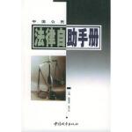 【二手旧书8成新】中国公民法律自助手册 陈黎君,张万水 9787507413502 中国城市出版社