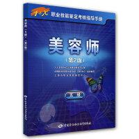 美容师(五级)第2版1+X职业技能鉴定考核指导手册
