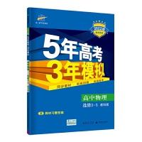 曲一线 高中物理 选修3-5 教科版 2022版高中同步 5年高考3年模拟 五三