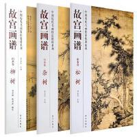 故宫画谱 柳树 松树 杂树 3册套装 故宫博物院绘画研究