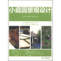 封面有磨痕-TSW-小庭园景观设计 武文婷,张鑫磊,陈坦赞 9787517025931 中国水利水电出版社