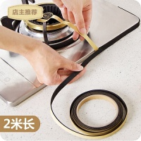 家用灶台缝隙防污条水池防水密封条胶带厨房神器创意煤气灶用品SN0359