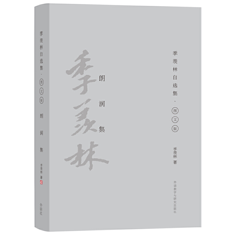 朗润集(季羡林自选集.精装彩色图文版)