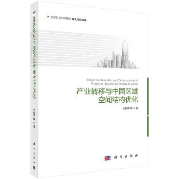 产业转移与中国区域空间结构优化