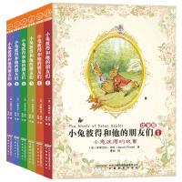 小兔彼得和他的朋友们(注音版)(修订版)(套装共6册)