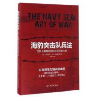 海豹突击队兵法:世界上精锐部队的领导能力课(企业领导力培训的典范) 罗伯・罗伊 石油工业出版社